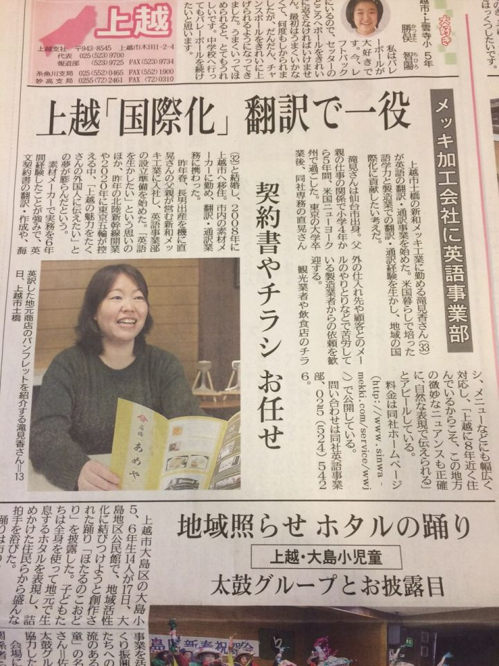新潟日報1月20日